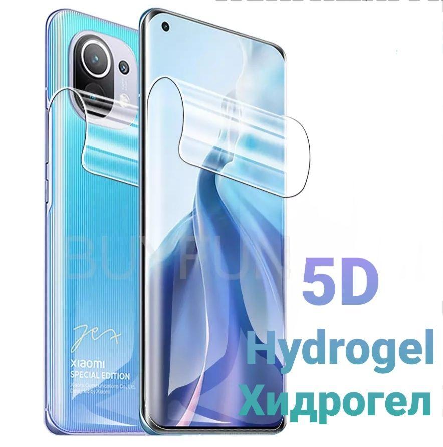 5D Hydrogel протектор за Xiaomi Mi 11 / Ultra / Mi 10 / Lite Poco X3