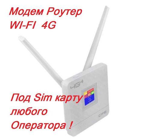 WI-FI модем роутер 4G под Sim карту любого оператора