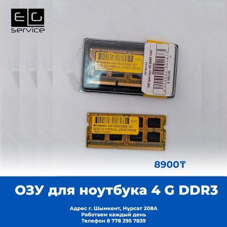 Озу для ноутбука 4 G DDR3