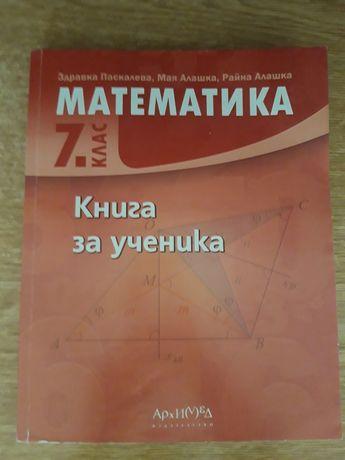 Книга за ученика по математика за 7 клас