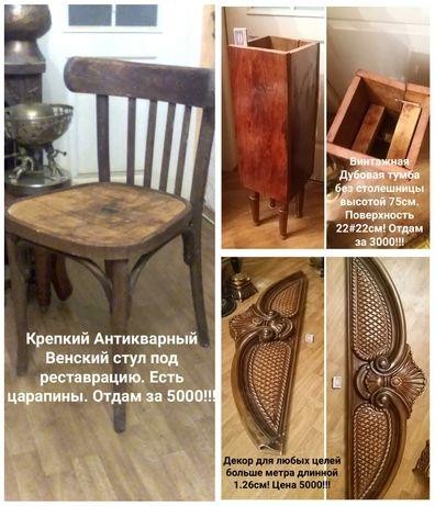 Винтажная мебель для декора