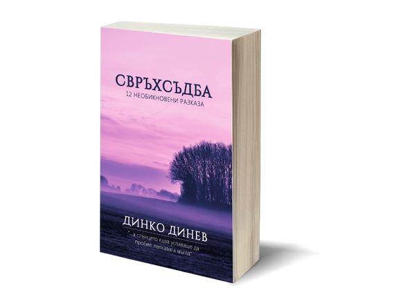 """Книга """"Свръхсъдба"""" - 12 необикновени разказа"""