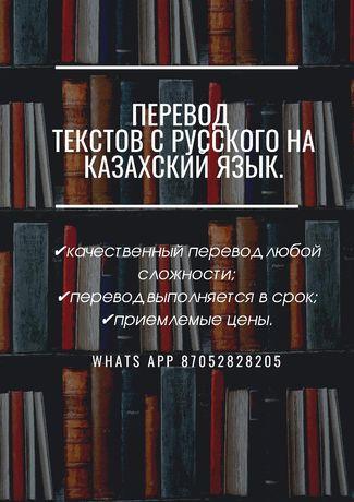 Перевод с русского на казахский язык.