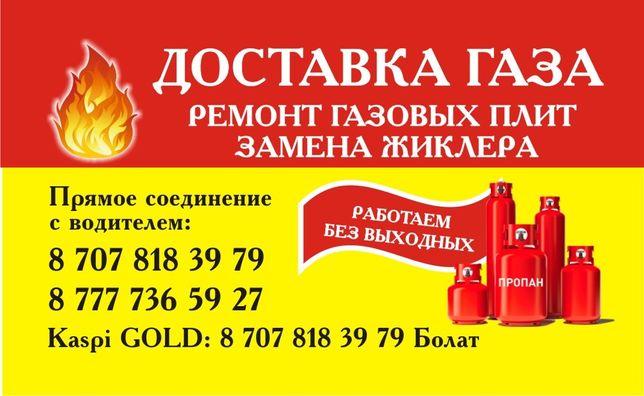 Доставка газа по г Кокшетау с 8:00до22:00 быстро и качественно