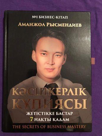Книга А.Рысмендиева
