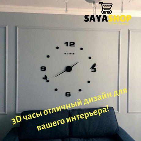 3Д часы!ОГРОМНЫЕ настенные дизайнерские 3D часы!Самоклеющиеся 3 часы!