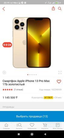 iPhone 13 . 1. Терабайт