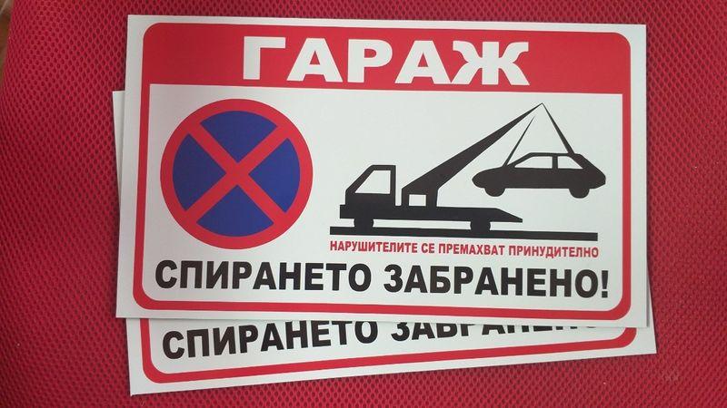 Табелки- по 17.00лв и 10.00лв гр. Хасково - image 1