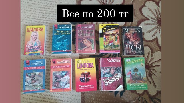 Книги от 200 до 2000 тг