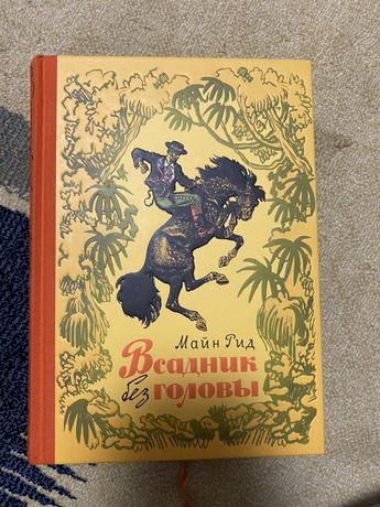 Продам детскую книгу «Всадник без головы»