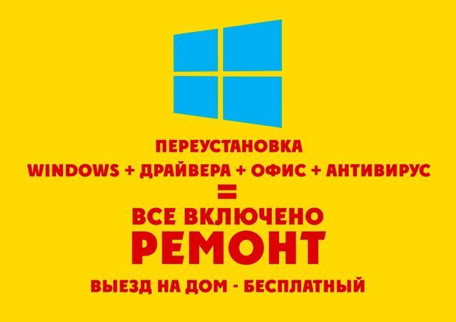 Услуги программиста   ремонт компьютера   переустановка Windows