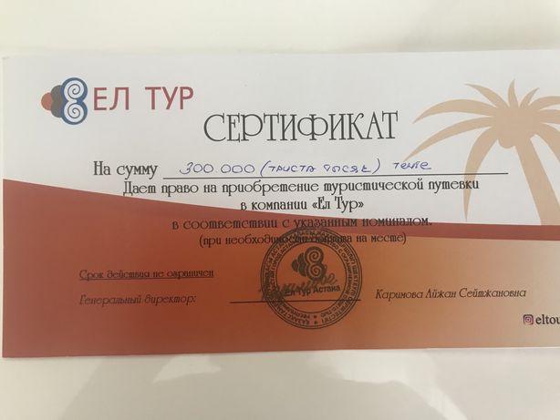 Елтур сертификат