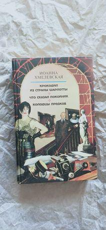 Книга Колодцы предков