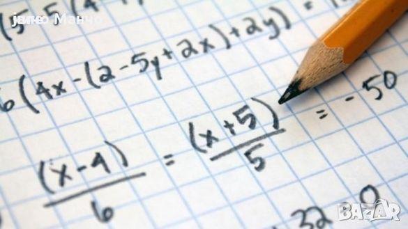 Уроци по математикаот 5 до 12 клас