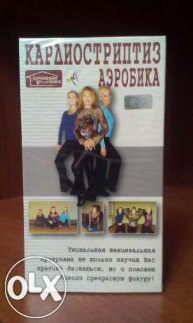 Продам лицензионную кассету Кардиостриптиз Аэробика