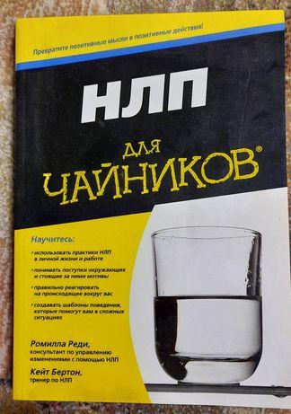 НЛП для чайников