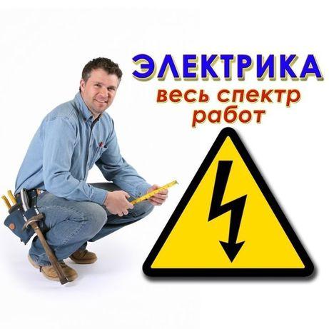 Электрик в Боровом