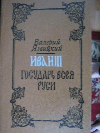 Иван ///- государь всея Руси автор В.Язвицкий