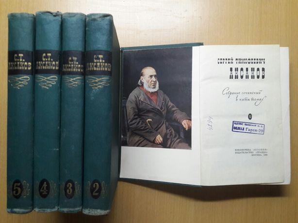 С.Т.Аксаков.1966 год.Собрание сочинений в пяти томах.