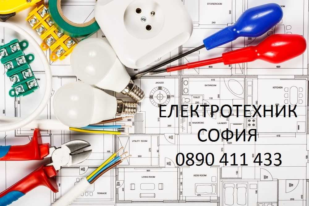ЕЛЕКТРО услуги София