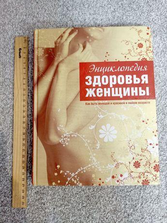Продам энциклопедию здоровья женщины