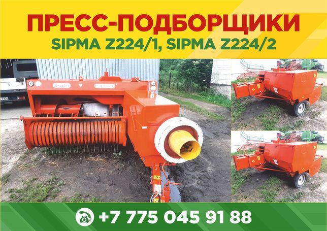 Тюковые пресс-подборщики (б/у) Sipma Z224/1 в наличии и под заказ