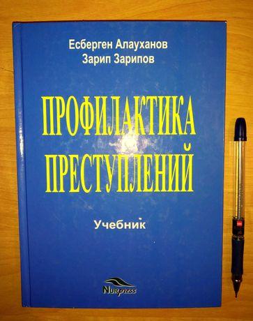 """Учебник Алауханов Е., Зарипов З. """"Профилактика преступлений"""""""