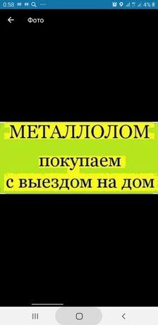Приём металла черный и светной
