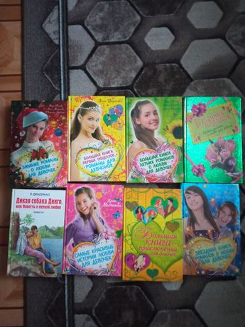 Романы для девочек, книги в отличном состоянии, читали аккуратно