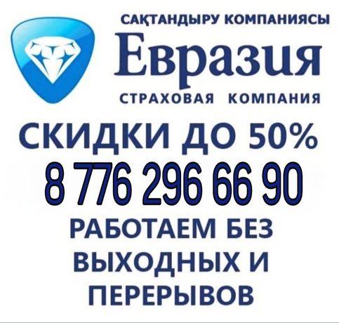 Круглосуточно Автострахование Скидки - 75% страховка страхование
