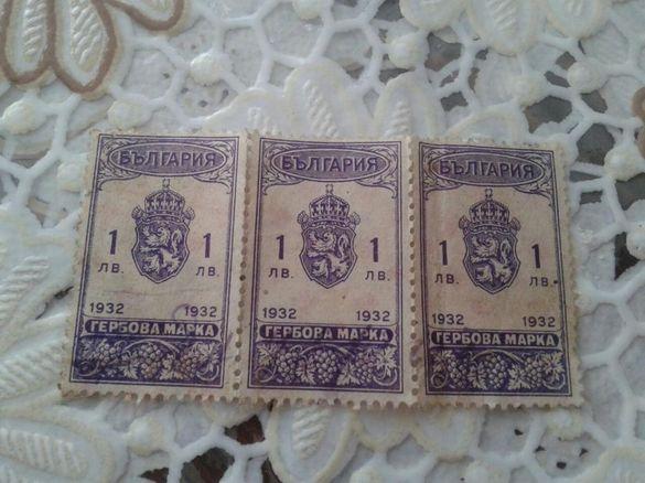 Гербова марка от 1932 г.