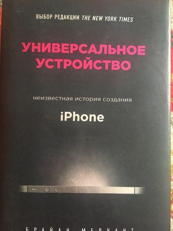 Книга «Универсальное устройство»