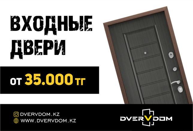 Входные Двери. Белоруссия-Россия. Dvervdom.kz. Металлические. Железные