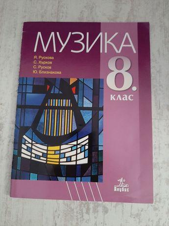 Учебник по Музика 8 клас Анубис