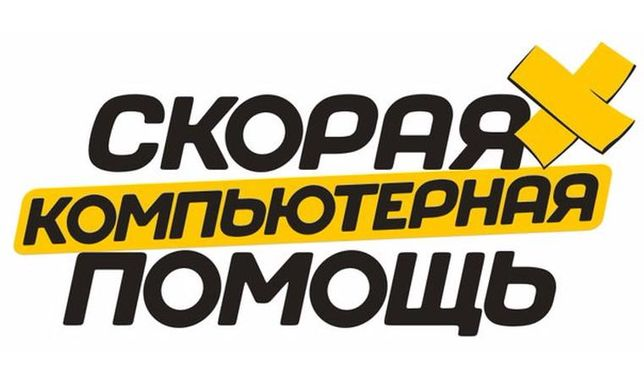 Программист. Ремонт ноутбуков и компьютеров Нур-Султан (Астана) Сергей