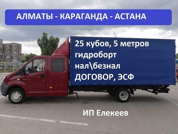 Алматы Астана Кокшетау переезды перевозки отдельное авто ГИДРОБОРТ
