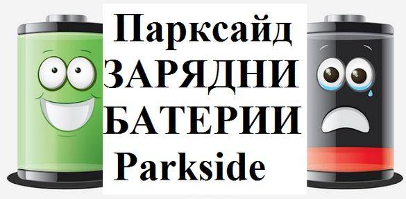 12V ЗАРЯДНО - БАТЕРИЯ Parkside Парксайд от официален сервиз