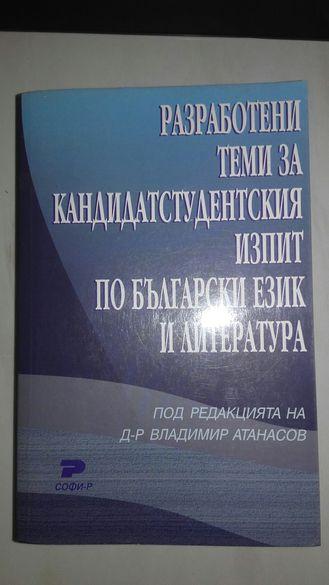 Теми по Български,География и Математика за кандидат студенти.