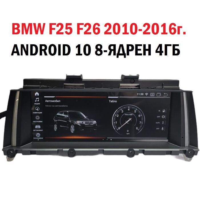 Навигация с Андроид 10 4GB BMW X3 F25 X4 F26 БМВ Android ID9 CIC NBT