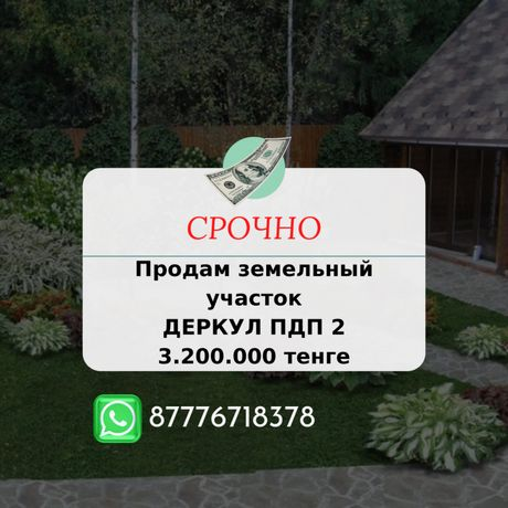 Продам участок 4