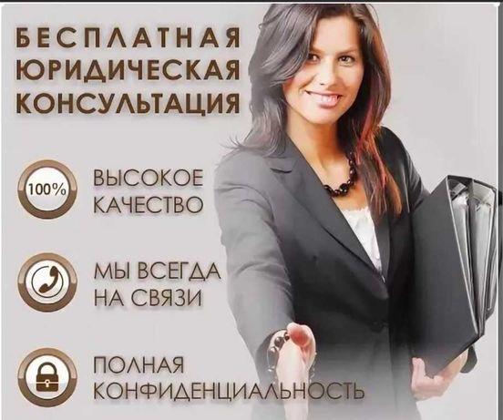 Бесплатная консультация от опытного адвоката
