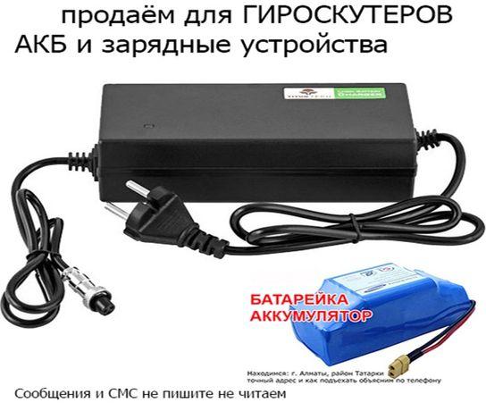 зарядка-зарядное устройство и батарейка аккумулятор для ГИРОСКУТЕРА на