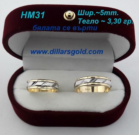 Златни брачни халки-НАЛИЧНИ на цени от 299 лв. за чифт