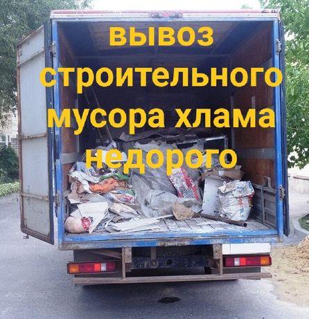 Вывоз строительного мусора недорого