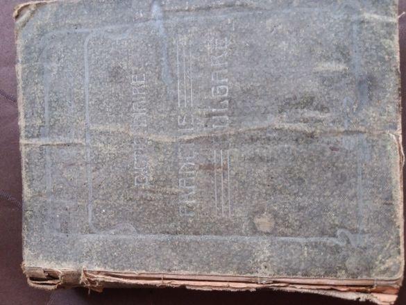 Френско-български речник стар