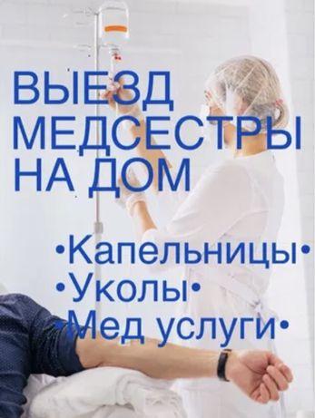 Медицинские услуги,уколы в/в, в/м,п/к, системы.