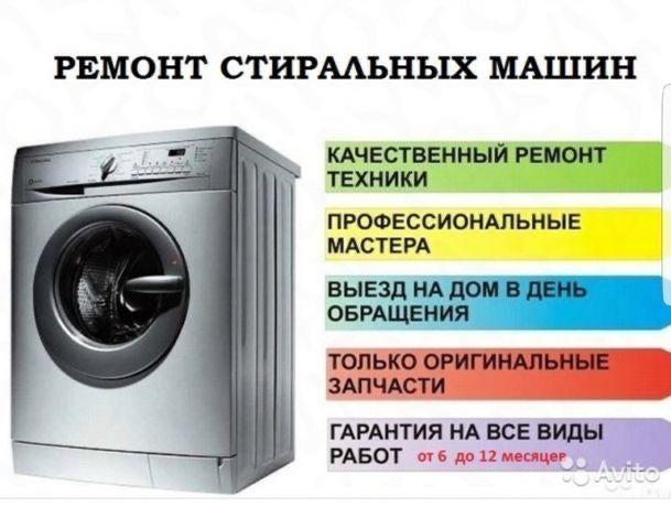Ремонт холодильников всех марок!!! Стиральных машин lg, samsung, печь