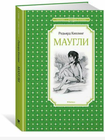 Книга Маугли новая