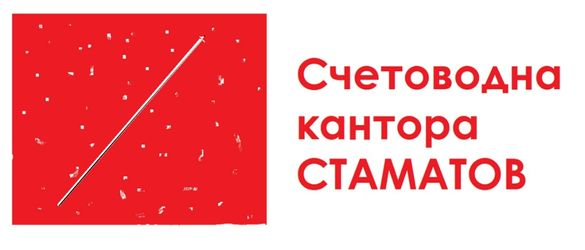 Счетоводни услуги без контакт Варна,Аccounting Varna