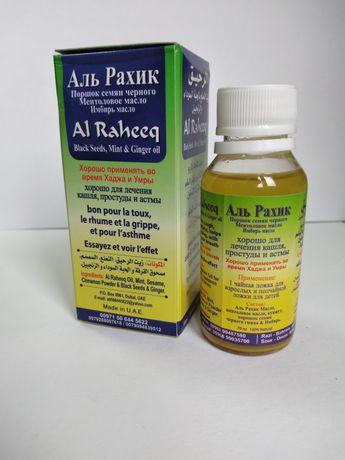 Аль Рахык- натуральное средство от кашля, простуды, от боли в горле. Д